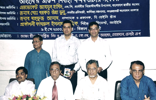 Institute of Engineers Bangladesh (IEB) and Daily Star Outstanding Professional Award 2003